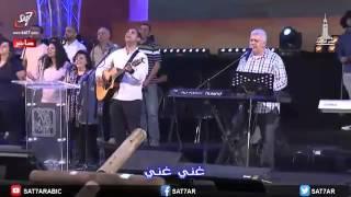 ترنيمة غني أغنيات محبتك علي قلبي - مؤتمر الصلاة مارس 2015