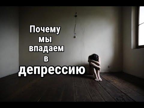 Александр Лоуэн - Почему мы впадаем в депрессию? Депрессия и реальность