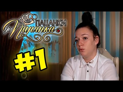 От пацанки до панянки 1 сезон на русском 1 серия ютуб