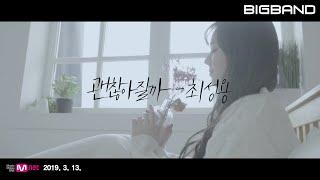[KPOP Music Video] 최성용- 괜찮아질까 ㅣ Choi Seong Yong - But It'll be Fine