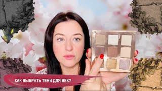 Как подобрать тени для натурального макияжа