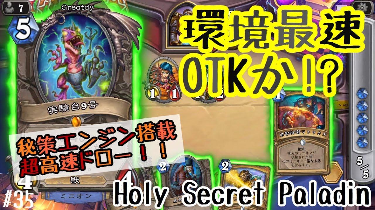 【ハースストーン】環境最速OTKか!?秘策エンジン搭載!聖なる秘策パラディン(Hearthstone:Holy Secret Paladin)[Rise of ...