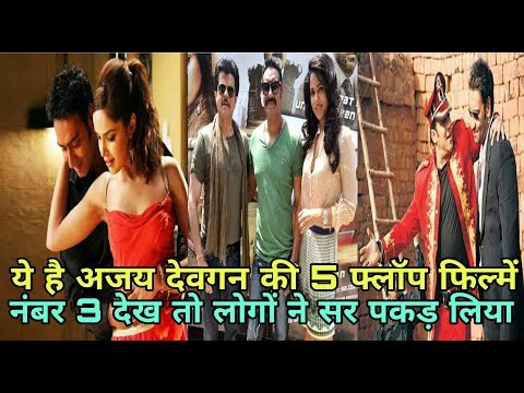 This is Bollywood's Singham Ajay Devgan's 5 flop movies, No. 3 people were caught by the people