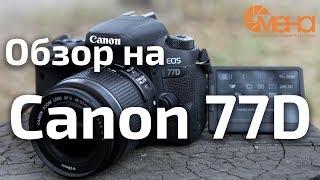canon 77D обзор что выбрать для фото и видео!!!