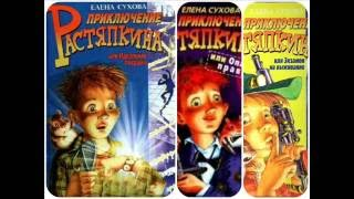Приключения Растяпкина, или Идеальная ловушка, Елена Сухова #3 аудиокнига онлайн с картинками