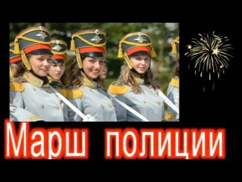 Полицейский России всегда  на посту! (видео)
