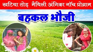 खटिया तोड़ मैथिली अंगिका नॉच प्रोग्राम || बहकल भौजी || Maithili Naach Program || Neelam Cassettes