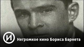 "Негромкое кино Бориса Барнета | Телеканал ""История"""
