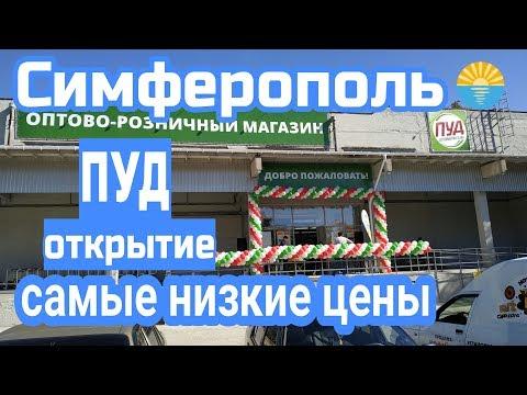 Крым. Симферополь. Открытие оптово розничного магазина ПУД .Самые низкие цены.