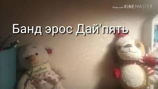 Клип пародия на песню банд эрос Дай'пять