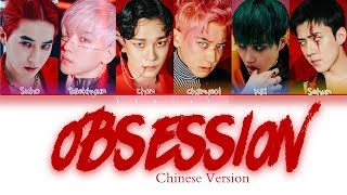 Download lagu EXO (엑소) - OBSESSION (嗜) (Chinese Ver.) (Color Coded Lyrics Eng/Pin/Han/歌詞)