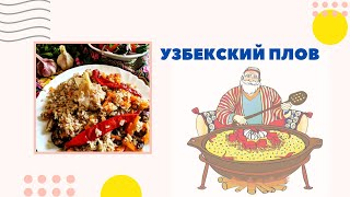 Плов по узбекски по рецепту Сталика Ханкишиева