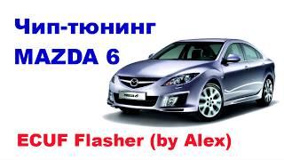 Ошибка P0420 Mazda 6 (Как убрать - решение)