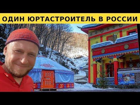 Единственный Юртастроитель в России. Правильный монтаж юрты! Экопродукт!