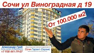 Сочи Виноградная 19 от 100.000 м2| недвижимость Сочи