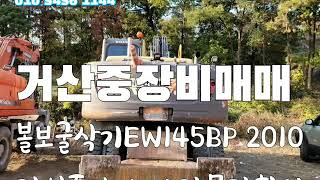 거산중장비매매 010 5456 1144 볼보EW145B…