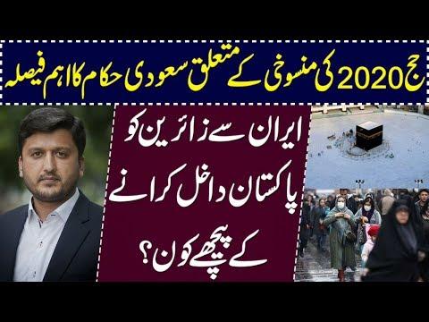 Saudi Govt Decision about Hajj 2020 | Details by Adeel Warraich