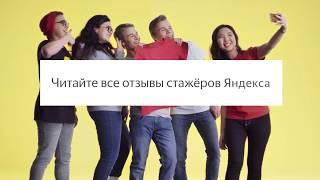 Что такое стажировка в Яндексе