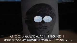 2014年2月5日 セル&レンタルリリース 監修:山口敏太郎 プロデューサー...