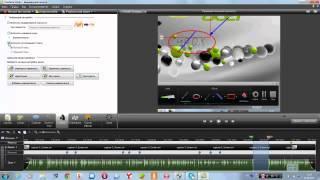 Urok 3   Редактирование звука в программе Camtasia Studio 7.(Урок № 3. Программа Camtasia Studio 7 обладает широкими возможностями редактирования звука в сделанных записях...., 2013-04-11T16:43:54.000Z)
