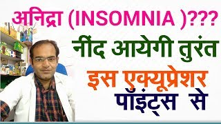 Best  acupressure  points for INSOMNIA must watch By Dr Gaurav Anand health is wealth0610