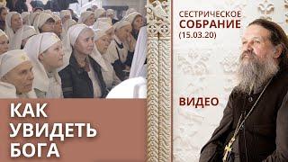 Как увидеть Бога. Сестрическое собрание (15.03.20)