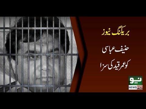 PML-N leader Hanif Abbasi sentenced to life in ephedrine quota case
