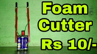 How to make foam cutter easy | home made foam cutter || Foam cutter