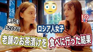 ロシア人女子2人で日本橋の老舗のお茶漬けにチャレンジ【外国人の反応】