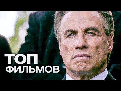 10 ФИЛЬМОВ С УЧАСТИЕМ ДЖОНА ТРАВОЛТЫ! - Видео онлайн