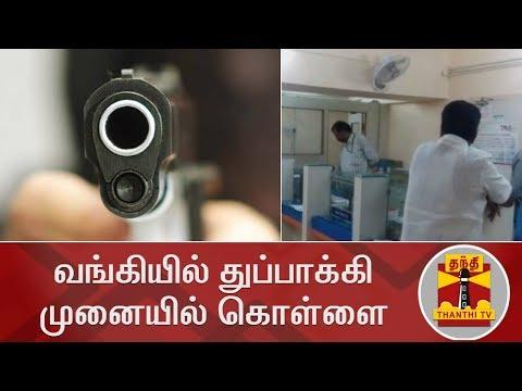 வங்கியில் துப்பாக்கி முனையில் கொள்ளை | Robbery | TMB | Gun Point | Mannargudi | Thanthi TV