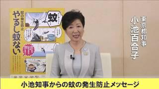 蚊の発生防止知事メッセージ