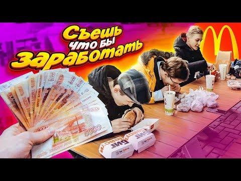 ЧЕЛЛЕНДЖ - СЪЕШЬ, ЧТО БЫ ЗАРАБОТАТЬ! Павел Борисов