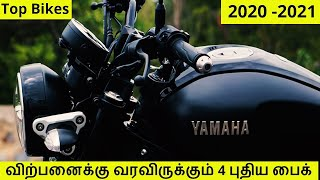 Yamaha new Upcoming bikes going to be launched in 2020 - 2021 & Expected Launch Date|BikeNews Tamil