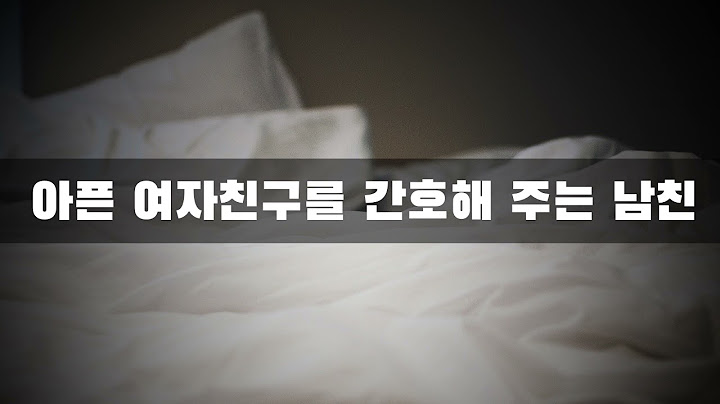 [남자 ASMR 롤플] 자기야 아프지마 나 속상하잖아 / Roleplaying / 고막남친 / 잘생긴 목소리 /심쿵 / 달달 / korean boyfriend