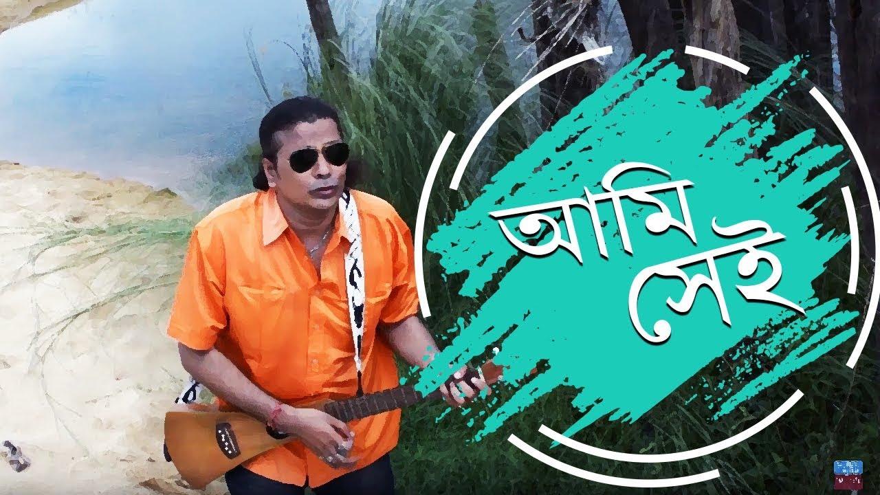 Aami Sei | Bengali Music Video [HD] | Surojit Chatterjee [Bangla Band]