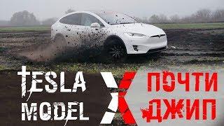 видео: Гелик vs УАЗ vs Tesla/Внедорожный и Бесполезный))тест Model X