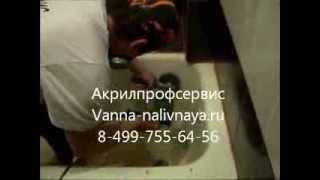 Реставрация ванны жидким акрилом(Реставрация ванны методом