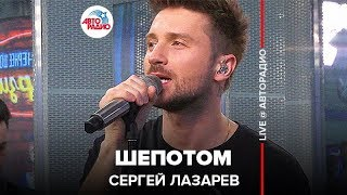 Сергей Лазарев - Шепотом (LIVE @ Авторадио)