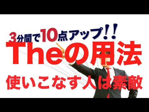 【Theの用法について】中學1年生・英語 - YouTube