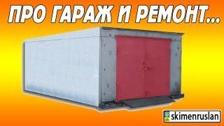 видео Про гараж