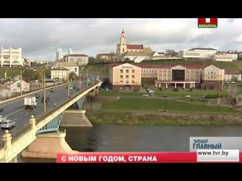 Какие нововведения ожидаются в Беларуси в 2018 году. Главный эфир