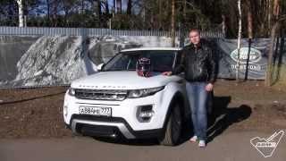 Испытание треком: Range Rover Evoque Autobiography - Азарт во всех стихиях
