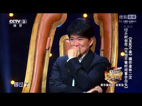 [1080P] 林二汶《只怕不夠時間看你白頭》@《中國好歌曲》第八期