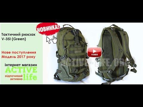 купить Рюкзак Рейдовый 35 Л. С Органайзером