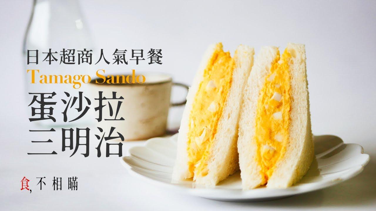 [食不相瞞#22]日式蛋沙拉三明治食譜與做法:複刻日本7-11超商人氣早餐, 同場加映和風美乃滋(Japanese Egg Sandwich Recipes, ASMR)