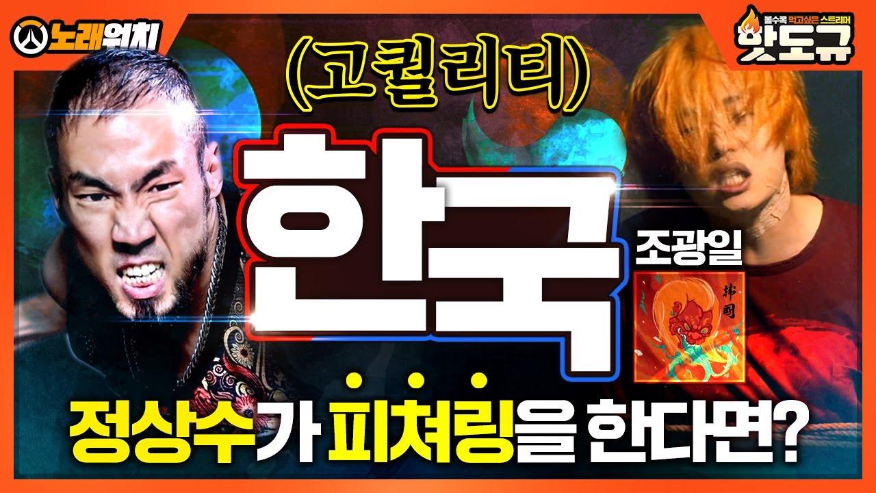 [노래워치] '조광일 - 한국' 노래에 '정상수'가 피쳐링을 한다면?? ㅋㅋㅋㅋㅋㅋㅋ (고퀄리티) [핫도규]
