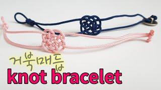 거북매듭팔찌,lacy knot bracelet