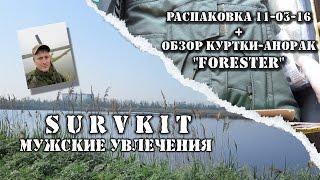 """Распаковка 11-03-16 + обзор куртки-анорак """"Forester"""""""