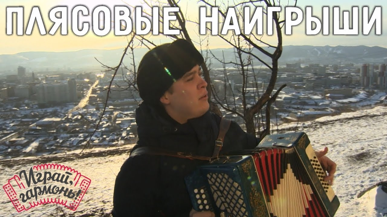 Играй, гармонь! | Никита Граблёв (г. Новосибирск) | Плясовые наигрыши